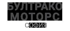 Бултрако Моторс АД София